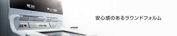 現金自動取引装置(AKe-S) : ATM関連 : 製品 : 日立オムロン ...